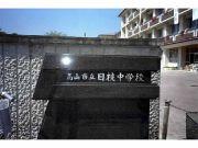 高山市立日枝中学校
