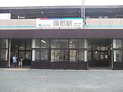 名鉄蒲郡線