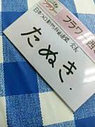 日本プロ動物麻雀連盟