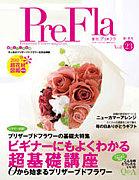 PreFla(プリ*フラ)
