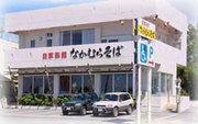 なかむらそば(沖縄県恩納村)