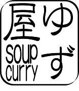 スープカレー ゆず屋