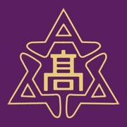 京都府立網野高校