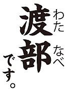 渡部(ワタナベ)です