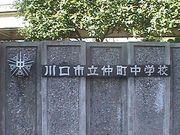 埼玉県川口市立仲町中学校