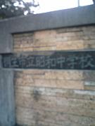桐生市立昭和中学校