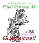 FF11 Quetzalcoatl サーバ