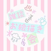 *雑談お絵描き会*
