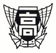 名古屋第一高等学校(中部第一)