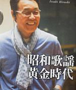 五木ひろしさんの歌
