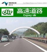 [dir] 高速道路/NEXCO