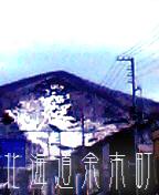 北海道余市町