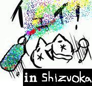 突発オフ☆in静岡