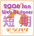デジハリ大阪Webデザイン短期1月