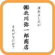 ?北川弥一郎商店