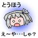 東方・・・えいやしゃ?('A`)