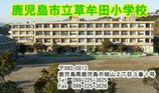 草牟田小学校