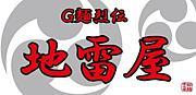 【G麺烈伝 地雷屋】