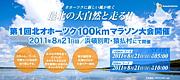 北オホーツク100kmマラソン