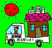 原発震災から疎開する/移住情報