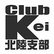 Club Kei北陸支部