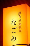 なごみ〜酒肴・季節料理〜