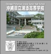 沖縄県立浦添高等学校