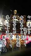 TEAM 七軒町 〜源 義経〜