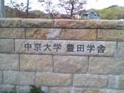 中京大学豊田キャンパス現役生