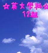 ☆英文学科ー12組☆
