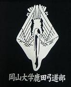 岡山大学鹿田弓道部