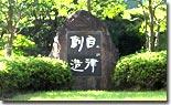 ☆佐倉南高校☆☆南陵会☆