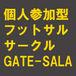 個人参加型フットサルGATE-SALA