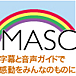 NPOメディア・アクセス・SC