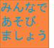 みんなで遊びましょ[5/9開催!!]