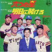 野球レコード