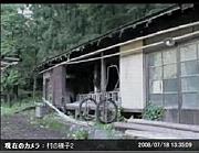 羽生蛇村ライブカメラ