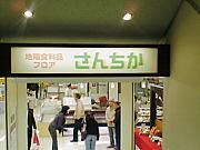 松阪駅三交百貨店閉店後を考える