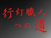 行灯職人への道 in mixi