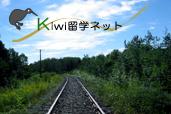 Kiwi留学ネット