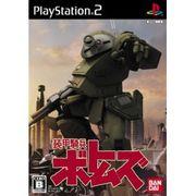 PS2「装甲騎兵ボトムズ」