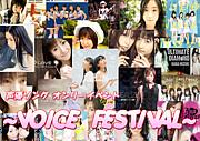 【11/23昼】VOICE FESTIVAL