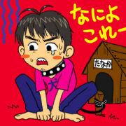 アンガ☆田中をいじりたい。
