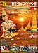 タイロイカトン祭