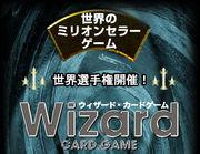 ウィザード・カードゲーム