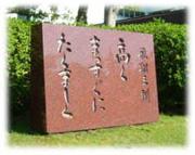 * 浜松江之島高校 *