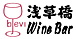 bevi 浅草橋 ワインバー bar