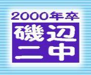 磯辺二中 2000年卒業