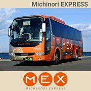 MEX みちのりエクスプレス