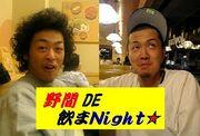 野間 DE           飲まNight☆